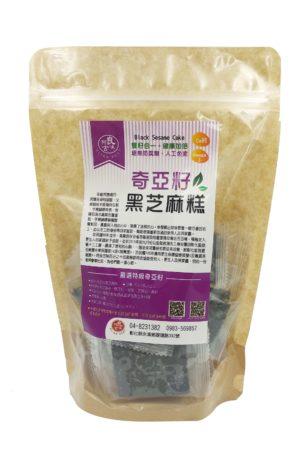 奇亞籽黑芝麻糕/香氣濃郁/不過甜不黏牙/富含OMEGA 3、維他命和礦物質