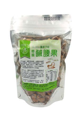 帶膜鹹腰果/帶皮腰果保留了豐富的營養/天然非油炸/每一口都是健康的好滋味