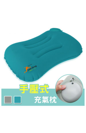 長型手壓充氣枕/護腰枕(蜜桃絲)/藍色和灰色