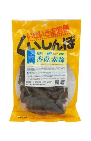 香菇素蹄/蛋素/精選優質大號香菇柄原料/乾軟Q有嚼勁/獨門佐料配方滷製