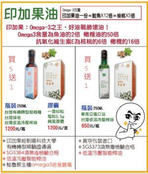 印加果油60粒膠囊_台灣有機種植驗證通過_低溫冷壓榨油